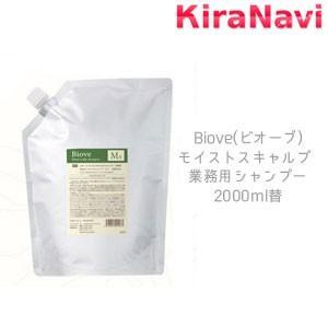 デミ ビオーブ DEMI Biove モイストスキャルプ シャンプー 業務用 2000ml(詰替え用) kiranavi
