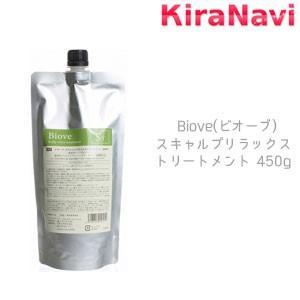 デミ ビオーブ DEMI Biove スキャルプリラックス トリートメント 450g(詰替え用) kiranavi
