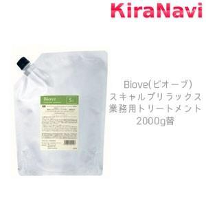 デミ ビオーブ DEMI Biove スキャルプリラックス トリートメント 業務用 2000g(詰替え用) kiranavi