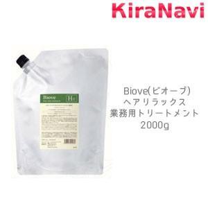 デミ ビオーブ DEMI Biove ヘアリラックス トリートメント 業務用 2000g(詰替え用) kiranavi