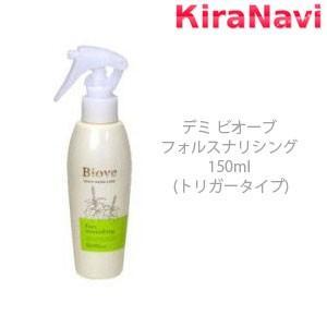 デミ ビオーブ DEMI Biove フォルスナリシング 150ml (トリガータイプ) kiranavi
