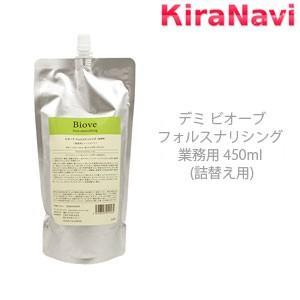 デミ ビオーブ DEMI Biove フォルスナリシング 業務用 450ml (詰替え用) kiranavi