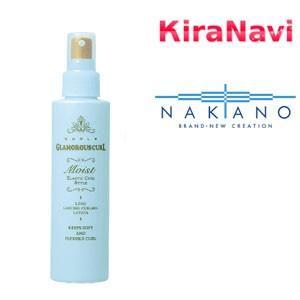 ナカノ カールエックス グラマラスカール モイスト 150ml NAKANO セットローション 巻き髪 スタイリング剤 スプレー|kiranavi