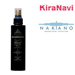 ナカノ カールエックス グラマラスカール ハード 150ml|kiranavi