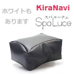 SpaLuce スパルーチェ フット兼用アームレスト 【ホワイト/ブラック】 kiranavi