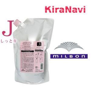 ミルボン ジェミールフラン ヒートグロス シャンプーJ 1000ml 詰替え用 リフィル kiranavi