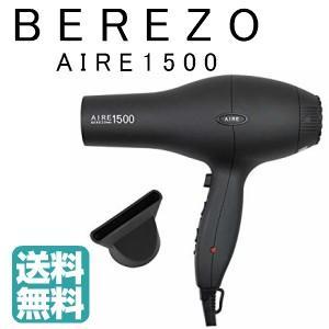 送料無料 ベレッゾ アイレ 1500 pro BEREZO AIRE 1500 サロン|kiranavi