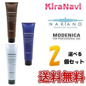【送料無料】 中野製薬 ナカノ モデニカ ハードジェル 150g 2個セット|kiranavi