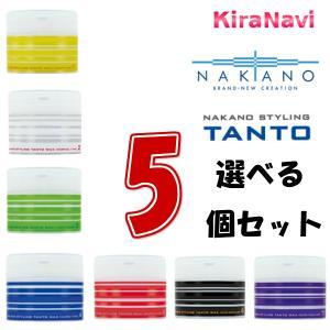 ナカノ スタイリング タントN ワックス 90g 5個セット|kiranavi