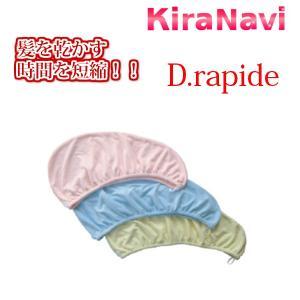 ヘアドライキャップ D.rapide デュ・ラピード MT-2014 【ピンク/ブルー/イエロー】|kiranavi