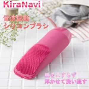 音波振動 シリコン 洗顔ブラシ KQ3225|kiranavi