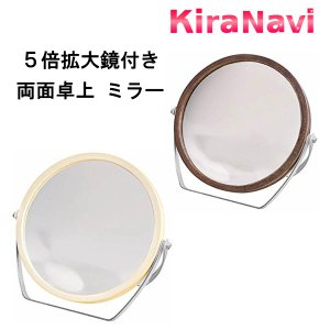 5倍拡大鏡付き 両面卓上 ミラー YWM-1 【ナチュラル/ブラウン】|kiranavi