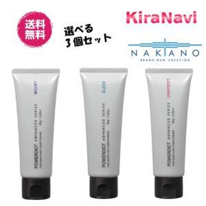 【送料無料】 中野製薬 ナカノ パワーディクトAD 80g 【スリーク/ライトソフト/モイスト】 選べる3個セット!|kiranavi