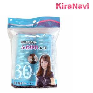美人巻き カーラーシリーズ 30mm|kiranavi