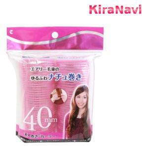 美人巻き カーラーシリーズ 40mm|kiranavi
