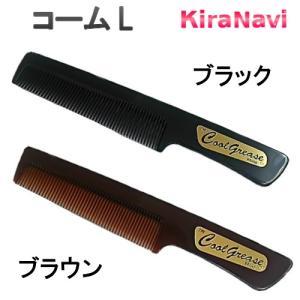 阪本高生堂 クールグリース コーム L 【茶・黒】|kiranavi
