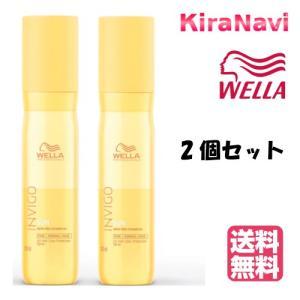 【送料無料】ウエラ インヴィゴ サン UVカラープロテクションスプレー 150ml 2本セット|kiranavi