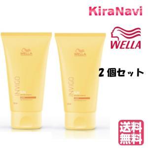 【送料無料】ウエラ インヴィゴ サン プロテクションクリーム 150ml 2個セット|kiranavi