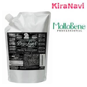 モルトベーネ ディープレイヤー2 800ml 詰替え用 レフィル|kiranavi