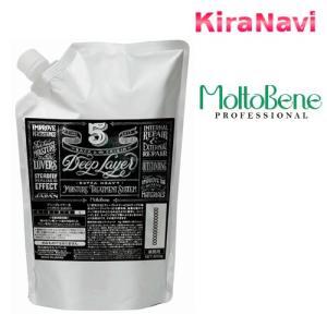 モルトベーネ ディープレイヤー5 800g 詰替え用 レフィル|kiranavi