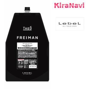 ルベル ジオ フレイマン クレンジング 1600ml 詰替え用 レフィル シャンプー メンズ 男性 ヘアケア|kiranavi
