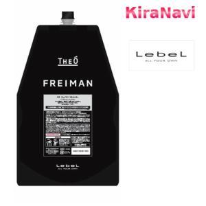 ルベル ジオ フレイマン シルエッター 1600ml 詰替え用 レフィル トリートメント メンズ 男性 ヘアケア|kiranavi