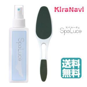 【送料無料】 SpaLuce スパルーチェ フットファイル&フットケアローション 150ml セット 冬 足 かかと kiranavi