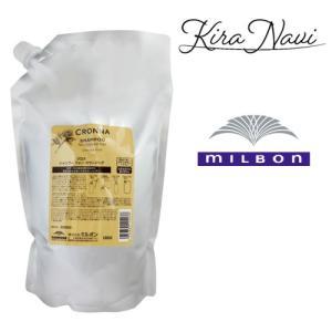 ミルボン クロナ シャンプー フォー カラードヘア 1800ml 詰替え用 レフィル CRONNA kiranavi