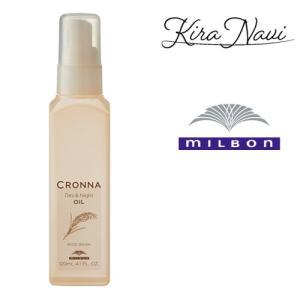 ミルボン クロナ デイアンドナイト オイル 120ml CRONNA 洗い流さないトリートメント kiranavi