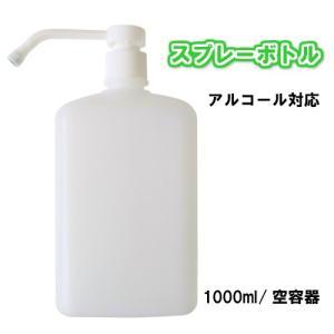 【送料無料】 スプレーボトル 1000ml 消毒用 空容器 消毒用スプレー アルコールスプレー 詰め替え用ボトル アルコールディスペンサー|kiranavi