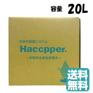 【送料無料】 ハセッパー 20L コック付き 高精度次亜塩素酸水 原液|kiranavi