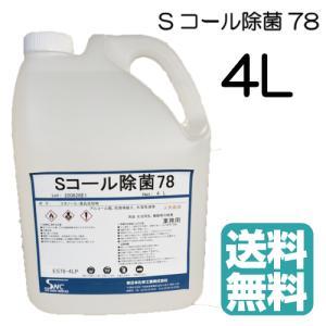 【送料無料】 Sコール除菌78 4l アルコール 除菌 業務用 調理器具 食器 kiranavi