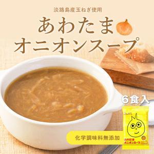 オニオンスープ フリーズドライ コスモス食品 無添加 あわたまオニオンスープ6食セット