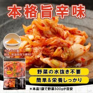 キムチの素 つけもの つけもと キムチ鍋 豚キムチ