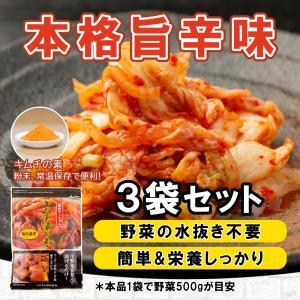 キムチの素3袋 つけもの つけもと キムチ鍋 豚キムチ