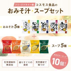 味噌汁 スープ フリーズドライ コスモス食品 10食セットの画像