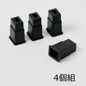 脚キャップ 4個組【部品シューズラック10段】