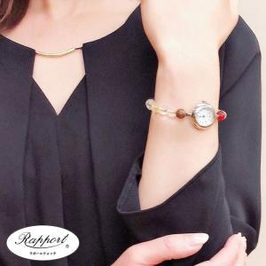 メール便無料 ラポールウォッチ Rapport 天然石 パワーストーン レディース ファッションウォッチ ブレスウォッチ ブレスレット|kirara-s