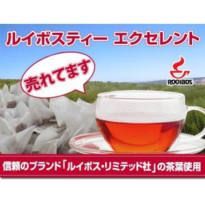 最安値!『ルイボスティー☆エクセレント』ティーバッグ100包...