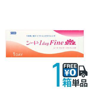 ワンデーファインUV 1箱セット 【医療用具承...の関連商品4