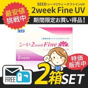 【5のつく日セール】2week ファインUV 2箱セット