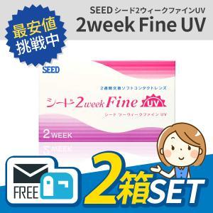 【ポイント15倍】2week ファインUV 2箱セット コンタクトレンズ