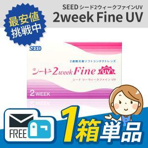 2week ファインUV 1箱 【医療用具承認番号 2170...