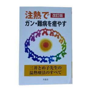 注熱でガン・難病を癒やす―三井とめ子先生の温熱療法のすべて 改訂版 ※ゆうパケット対応(2冊まで) kirarasizen
