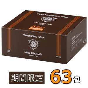 【あすつく】タヒボNFD ニューティーバッグ 63(5g×63包) kirarasizen