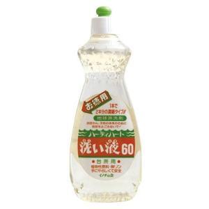 洗い液60600ml【イノチ】|kirarasizen