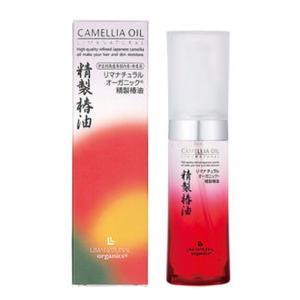 精製椿油(全身ケア用) 50ml 【リマナチュラル】|kirarasizen