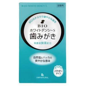 ビオ・ホワイトデンシーS(詰替20g) 無添加パウダー歯みがき リマナチュラル|kirarasizen