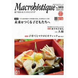 月刊マクロビオティック1月号 【日本CI協会】 kirarasizen