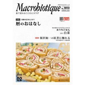 月刊マクロビオティック 2月号 【日本CI協会】 kirarasizen
